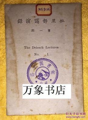 Driesch   杜里舒  :  Driesch Lectures    杜里舒讲演录 第一期5讲   商务印书馆  1923年初版   一版一印   私藏品好