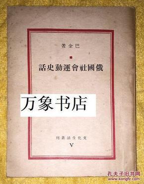 巴金  :   俄国社会运动史话   文化生活出版社  1936年2版   私藏品上佳