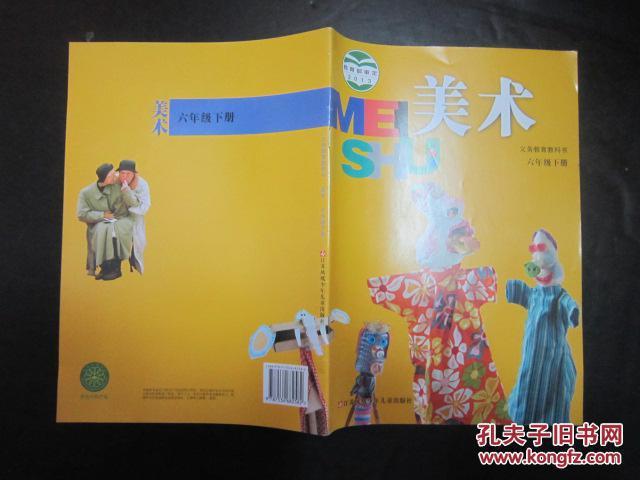 小学美术课本六年级下册 江苏版图片