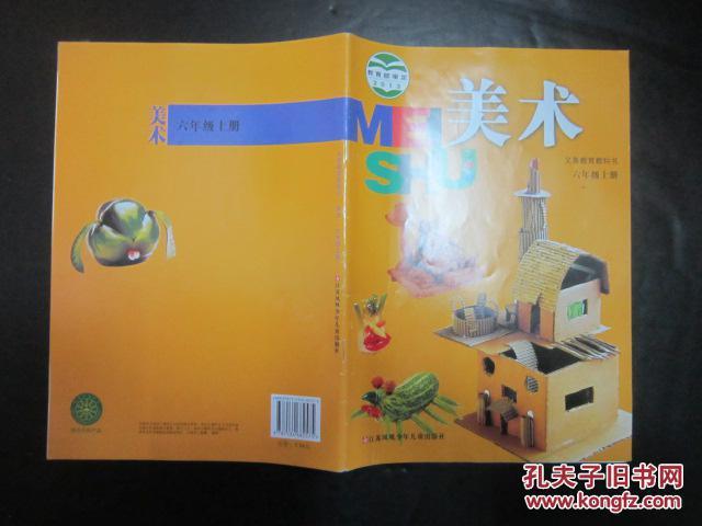 【图】小学美术课本六年级上册图片
