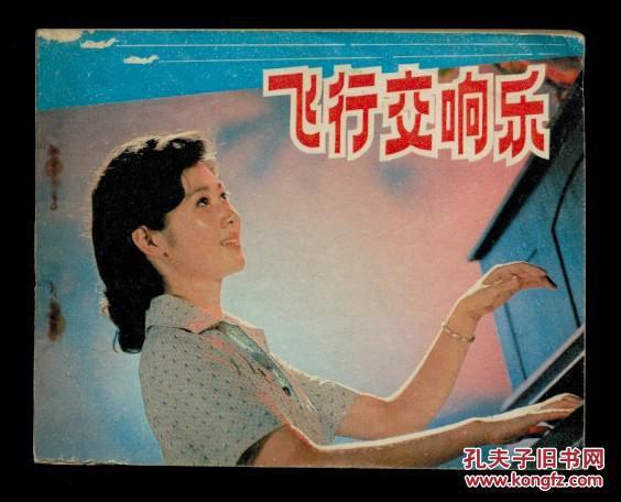 飞行交响曲_电影连环画【飞行交响乐】品相好