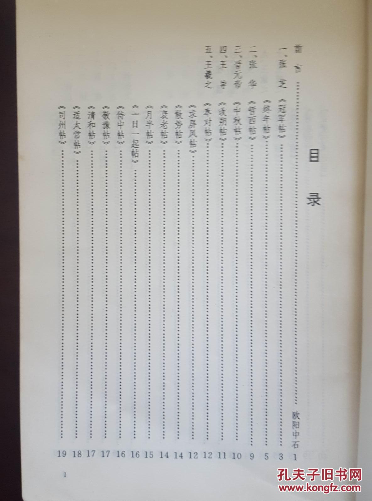 【图】中国书画函授大学:今草字帖选图片