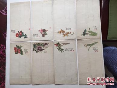 1962年陈半丁国画图老信封八种图案---8枚合售,,!!