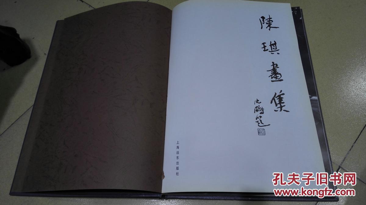 当代著名书画家 美术家 陈琪先生签赠本《陈琪画集》 八开画册图片