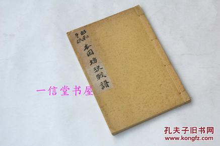 围棋名谱《昭和争棋  本因坊决战谱》1册全 1947年 平凡社刊