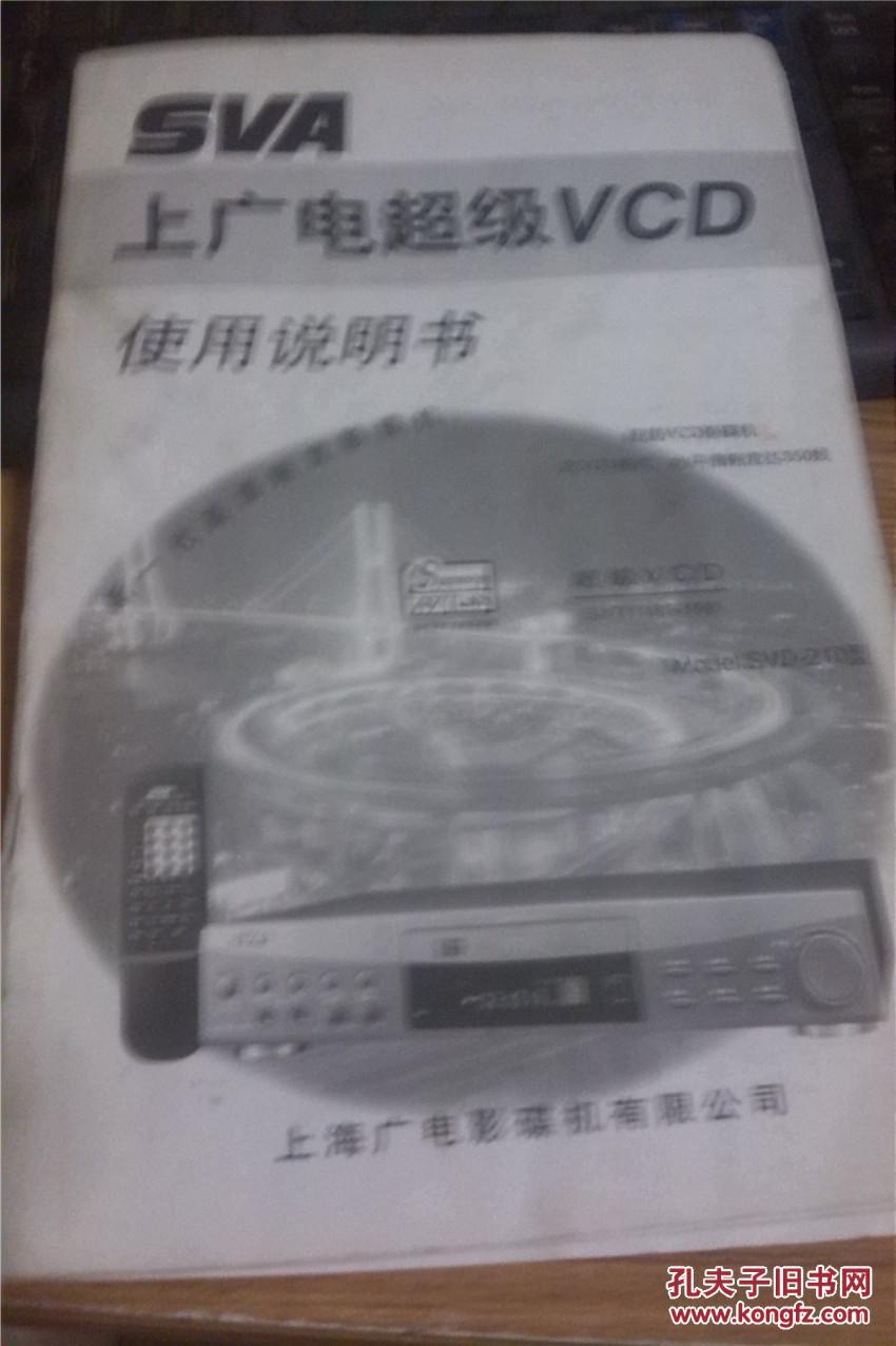 老说明书 上广电超级vcd使用说明书