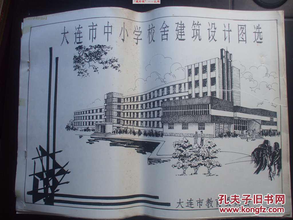 大连市中小学校舍建筑设计图选