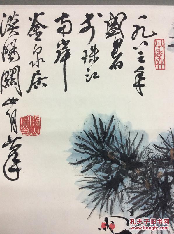 美术家协会副主席画家关山月岁寒三友松竹梅国画真迹图片