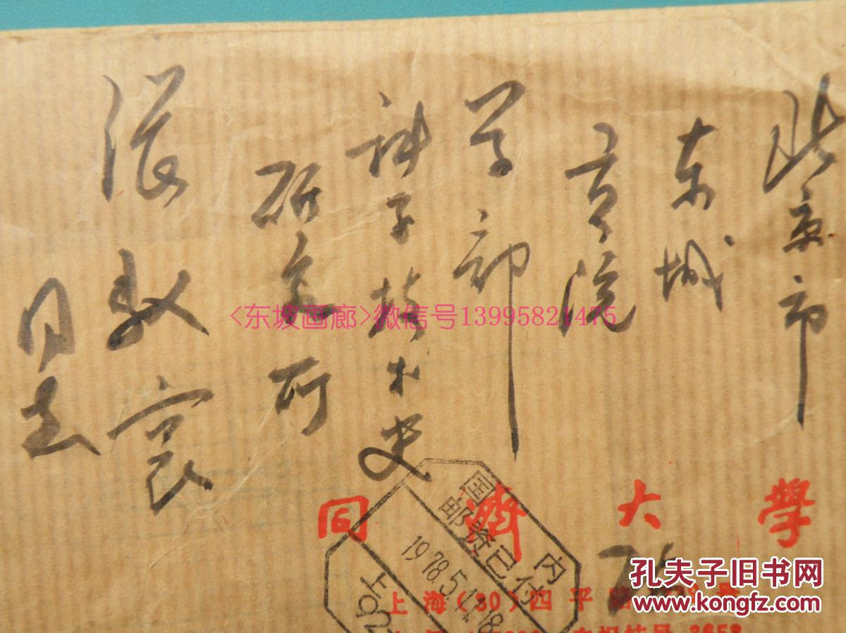 师,绍兴人 致中国古代建筑史学专家张驭寰 毛笔 实寄封 陈从周 张驭