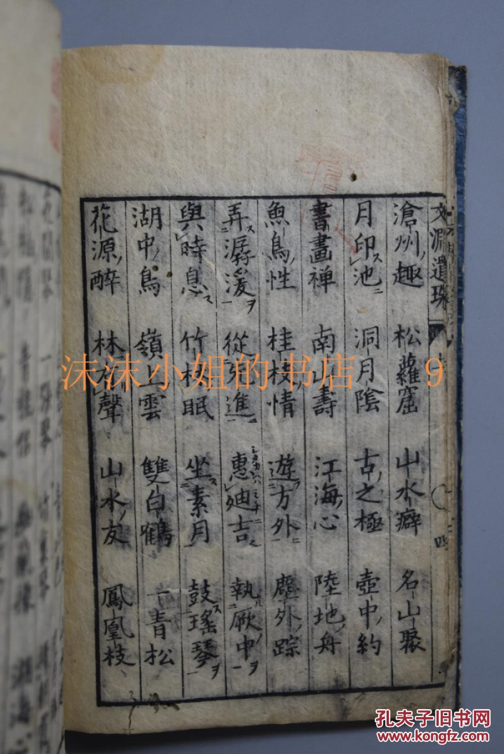 《文渊遗株》线装一册全 和刻本 全书分为二字词语 三字词语 四字词语图片