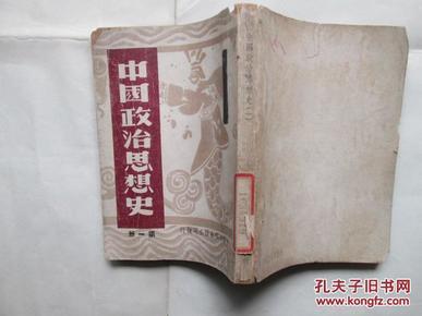 中国政治思想史(第一册--先秦部分)