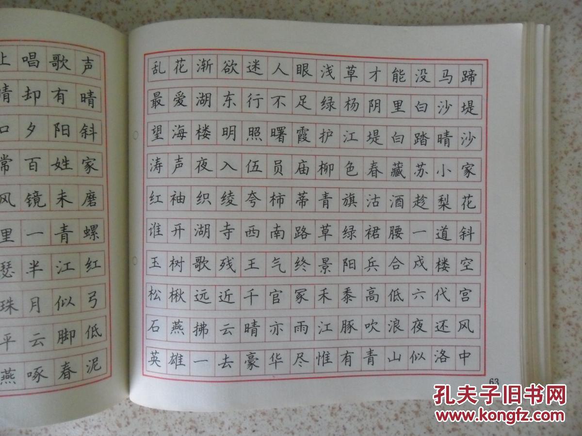 七言诗硬笔书法字帖图片