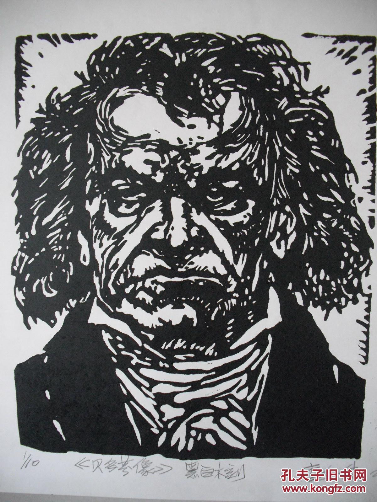 黑白木刻版画 贝多芬图片