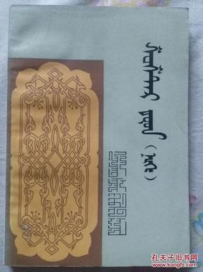 新疆蒙古族民间小调歌曲 一 托忒 蒙文