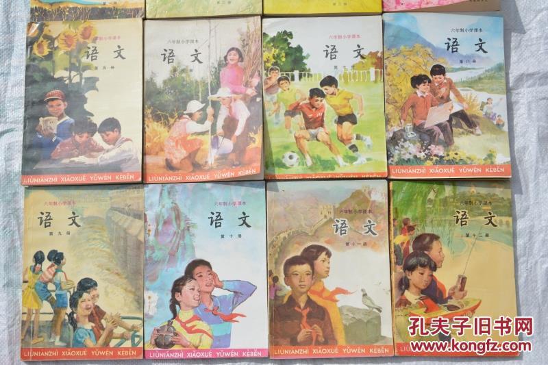 怀旧收藏 80后六年制小学语文老课本1-12册全套 原版库存未使用图片