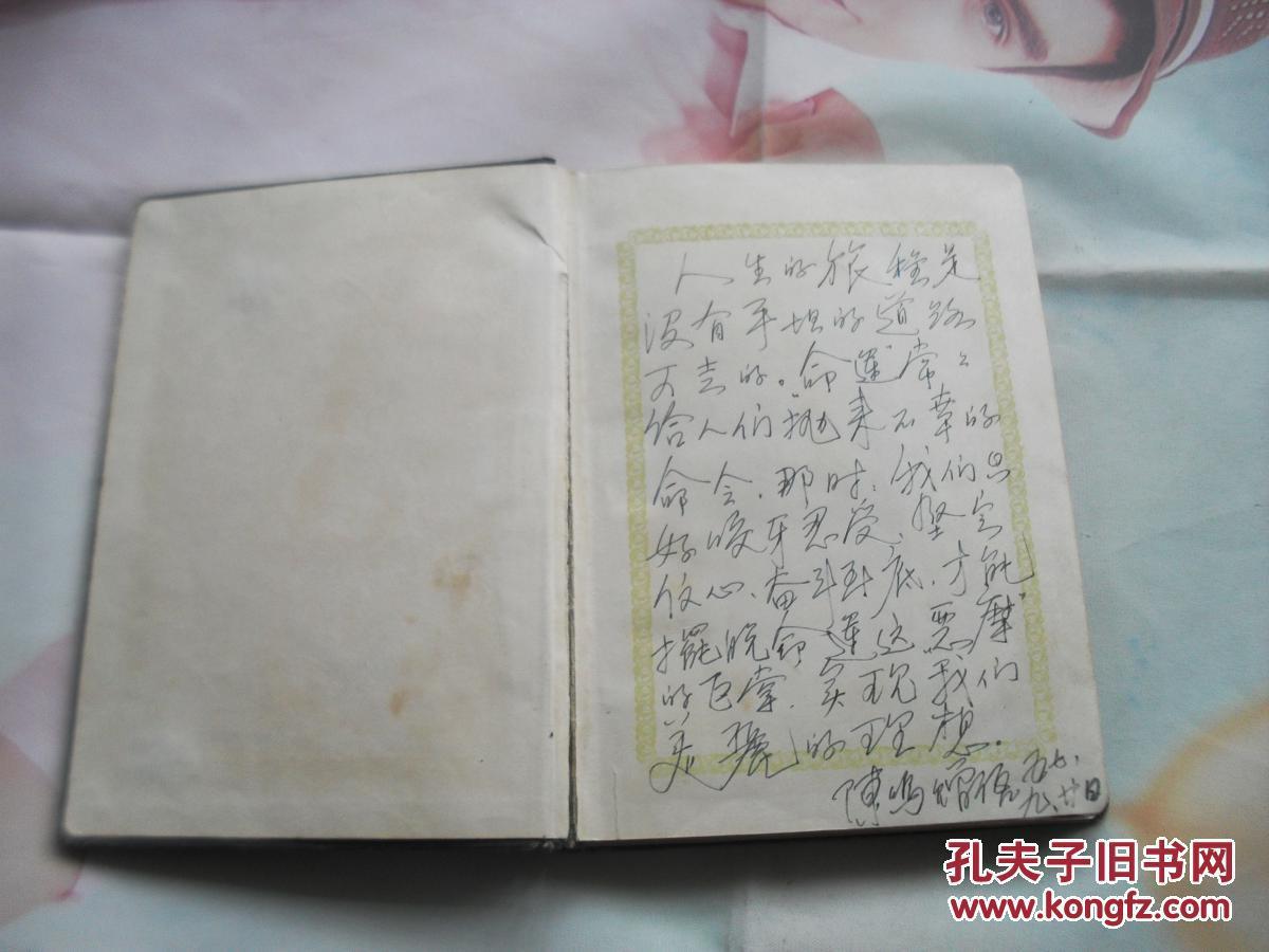 五十年代的笔记本:首都日记 硬精装 扉页写满赠言,陈鸣1957年前面空白图片