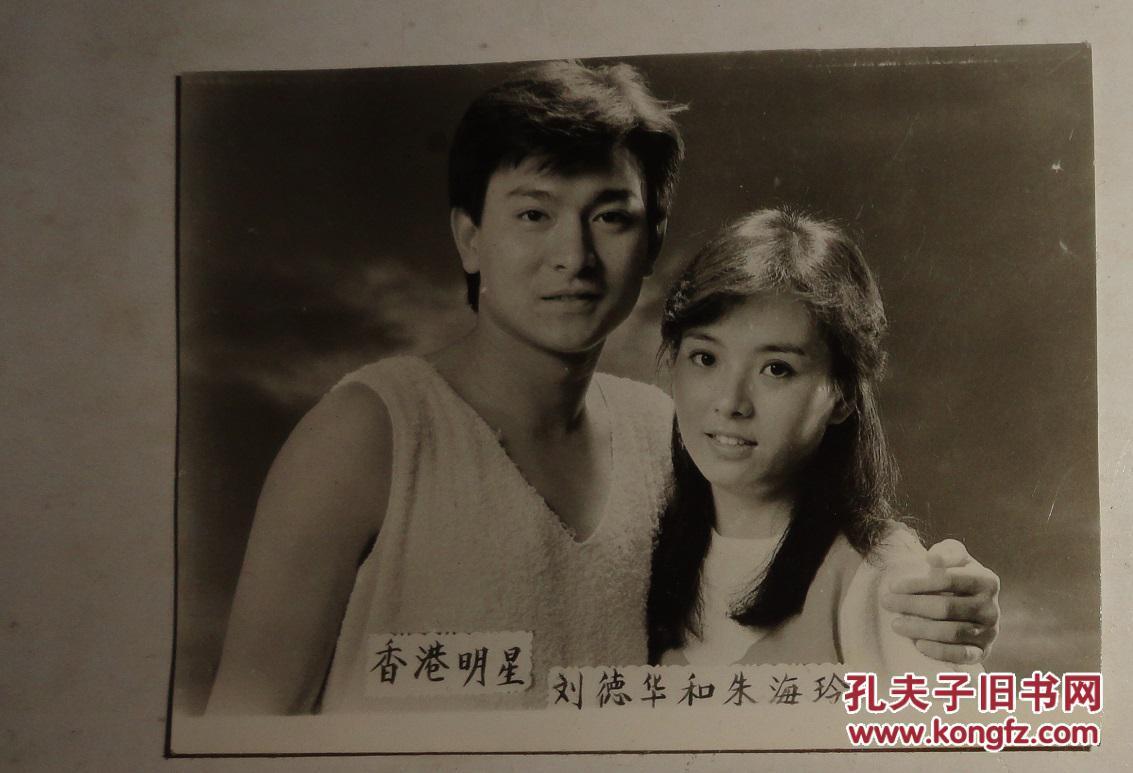 香港电影演员_【香港电影演员】刘德华和朱海珍黑白相片