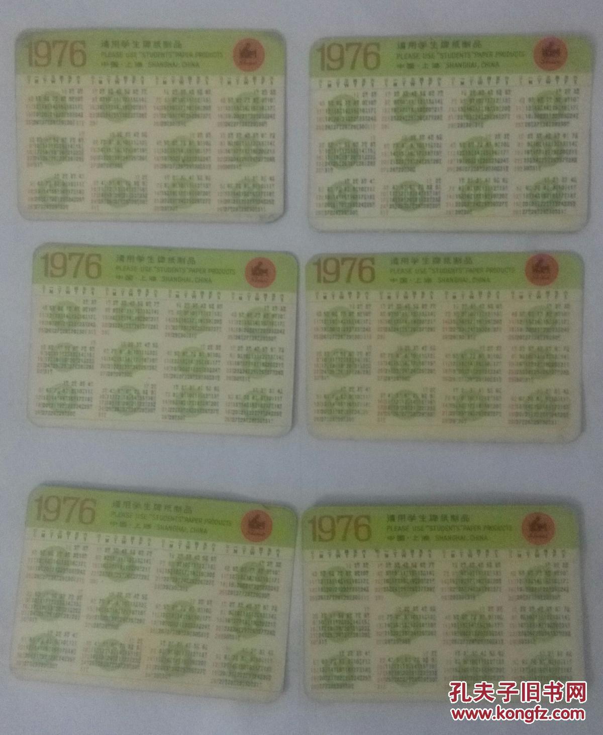 1976年历片 中国 上海 请用学生牌纸制品 6枚图片