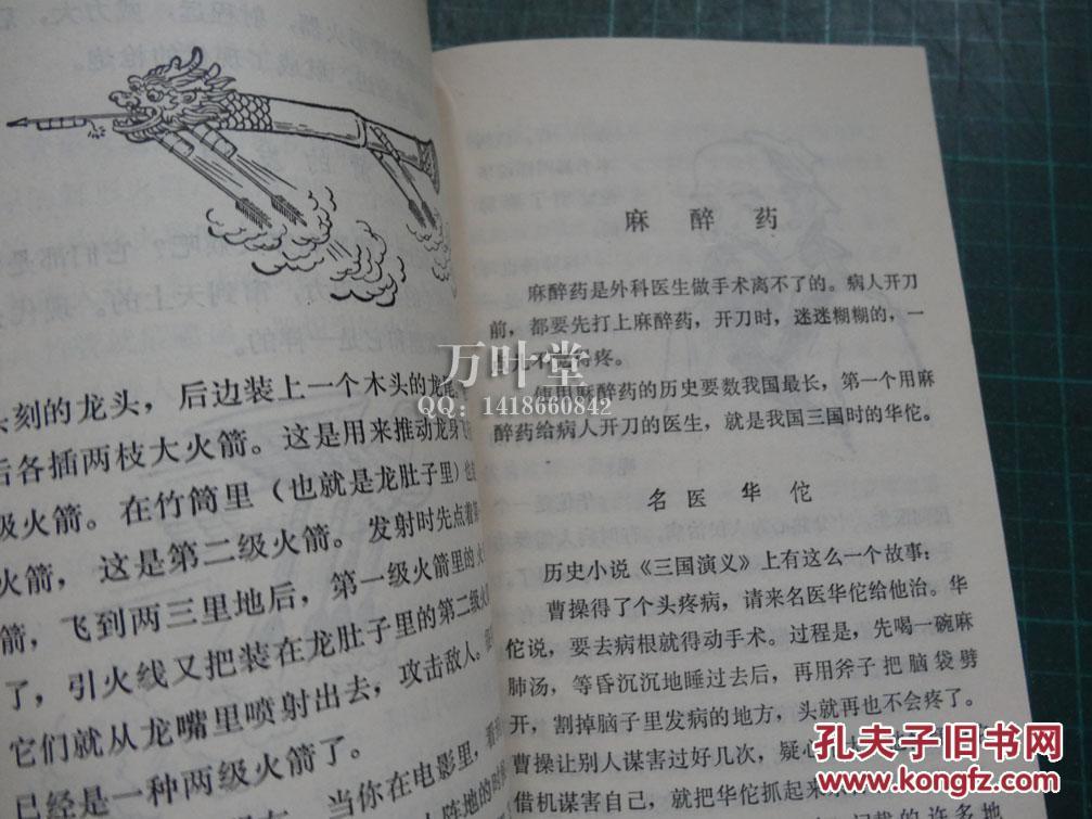 古代科学发明创造故事 小学生文库