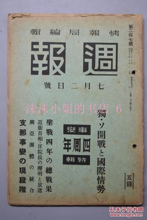 侵华史料《周报》 七月二日号 支那事变的现阶段 事变四年的总战果 南京攻略 广东攻略 南支作战的新展开 海南岛攻略与北海作战 北支方面 中支方面 南支方面 汪精卫的声明 内阁印刷局发行 1941年