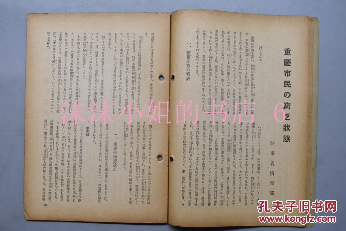 侵华史料《周报》五月二十九日号 重庆市民的穷乏状态图片