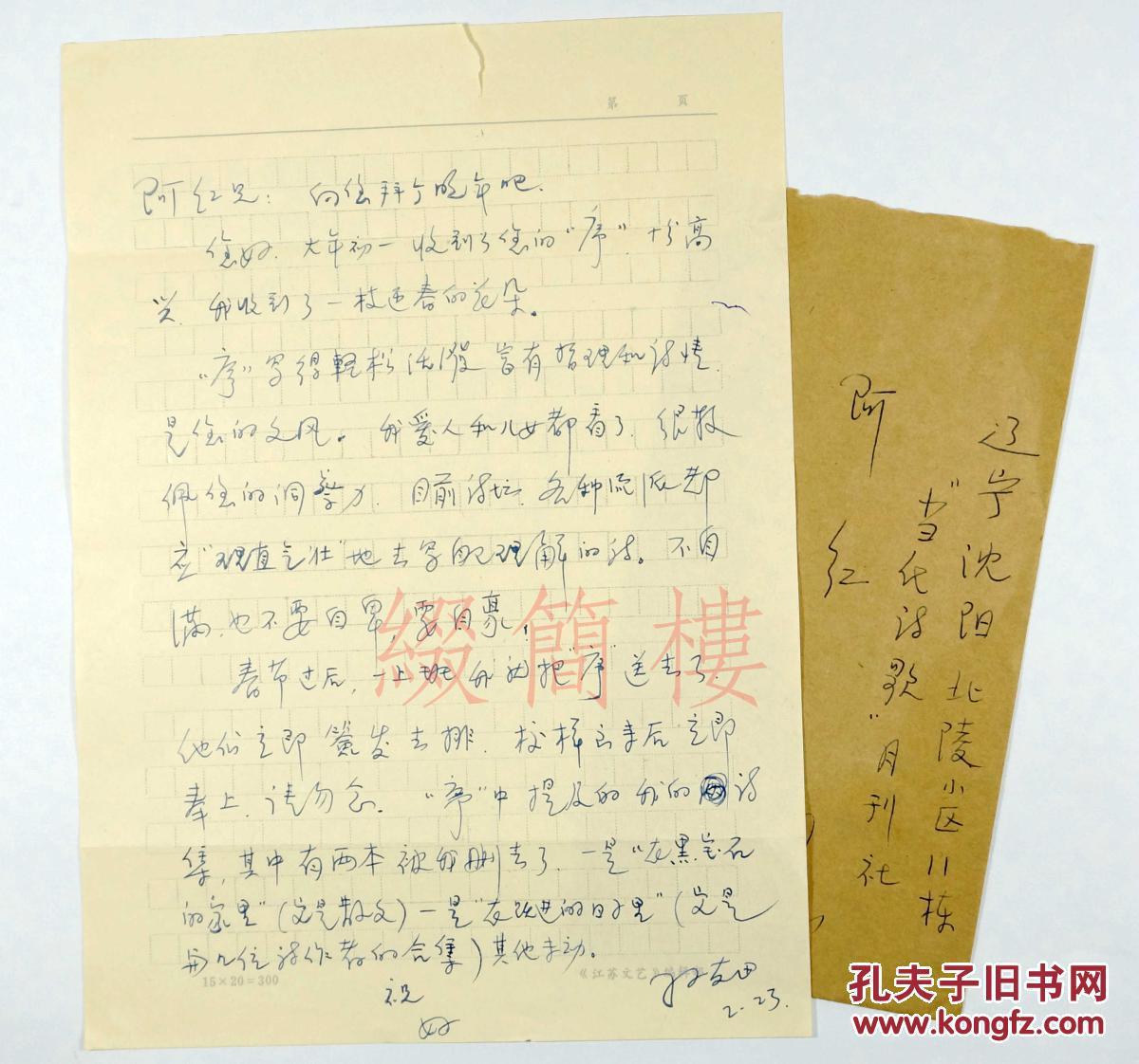 mzd16071141著名诗人 《扬子江》诗刊主编 孙友田(1937-) 致阿红 信札