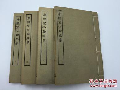 四部丛刊《精选陆放翁诗集》