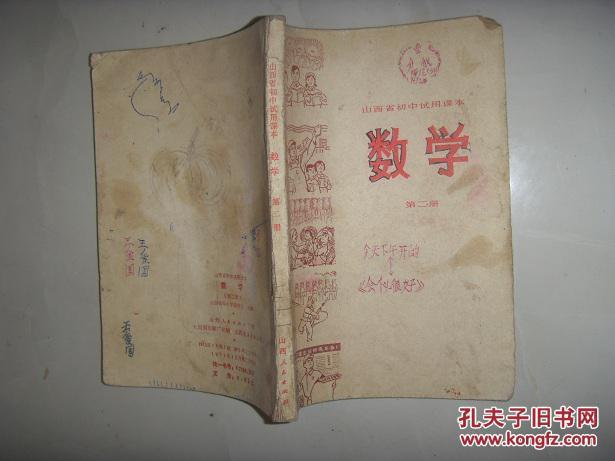 山西省初中试用数学--课本(第二册)铁初中部简介一中西安图片