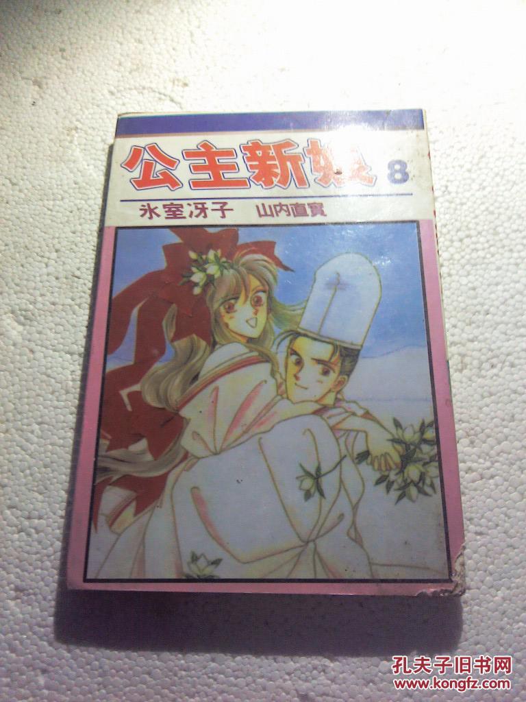 公主新娘 漫画8