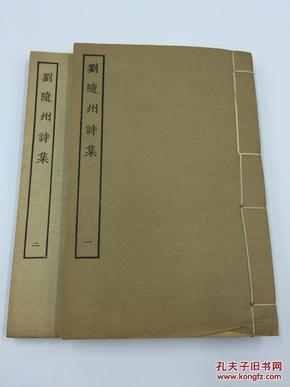 四部丛刊《渊颕吴先生文集》