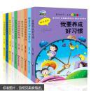 包邮影响孩子一生的励志成长 全10册 儿童文学少儿励志故事我要养成好习惯我能行8岁~15岁