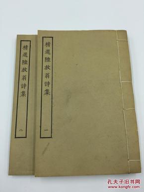 四部丛刊《唐陆宣公翰苑集》