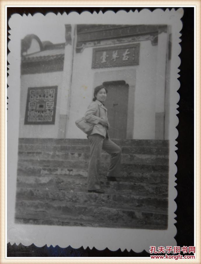 黑白老照片:女人在古琴台留影.图片