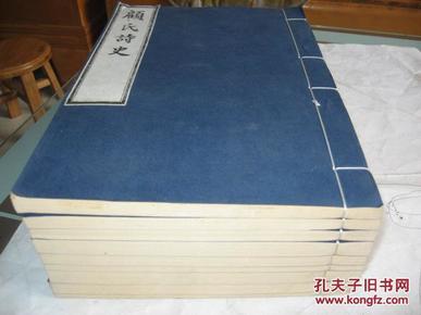 【顾氏诗史】 天津古籍书店据明刻本影印,线装十五卷九册全