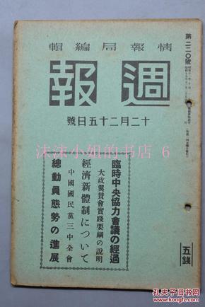 侵华史料《周报》昭和十五年  十二月二十五日号 临时中央协力会议的经过 中国国民党三中全会 汪主席的开会内容 三中全会宣言 1940年