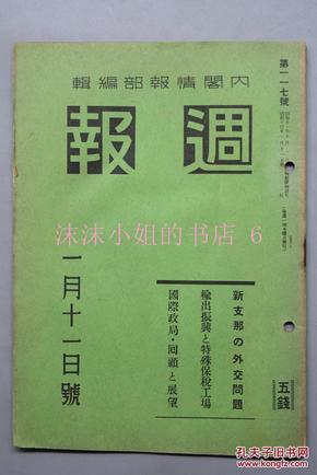 侵华史料《周报》昭和十四年  一月十一日号 新支那的外交问题 国际政局回顾与展望 日独文化协定 1939年