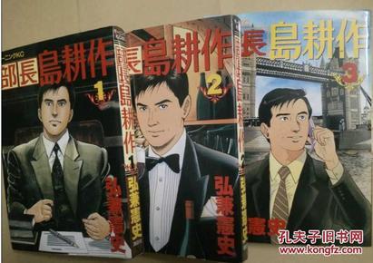日文原版漫画:部长岛耕作(1.2.3册)