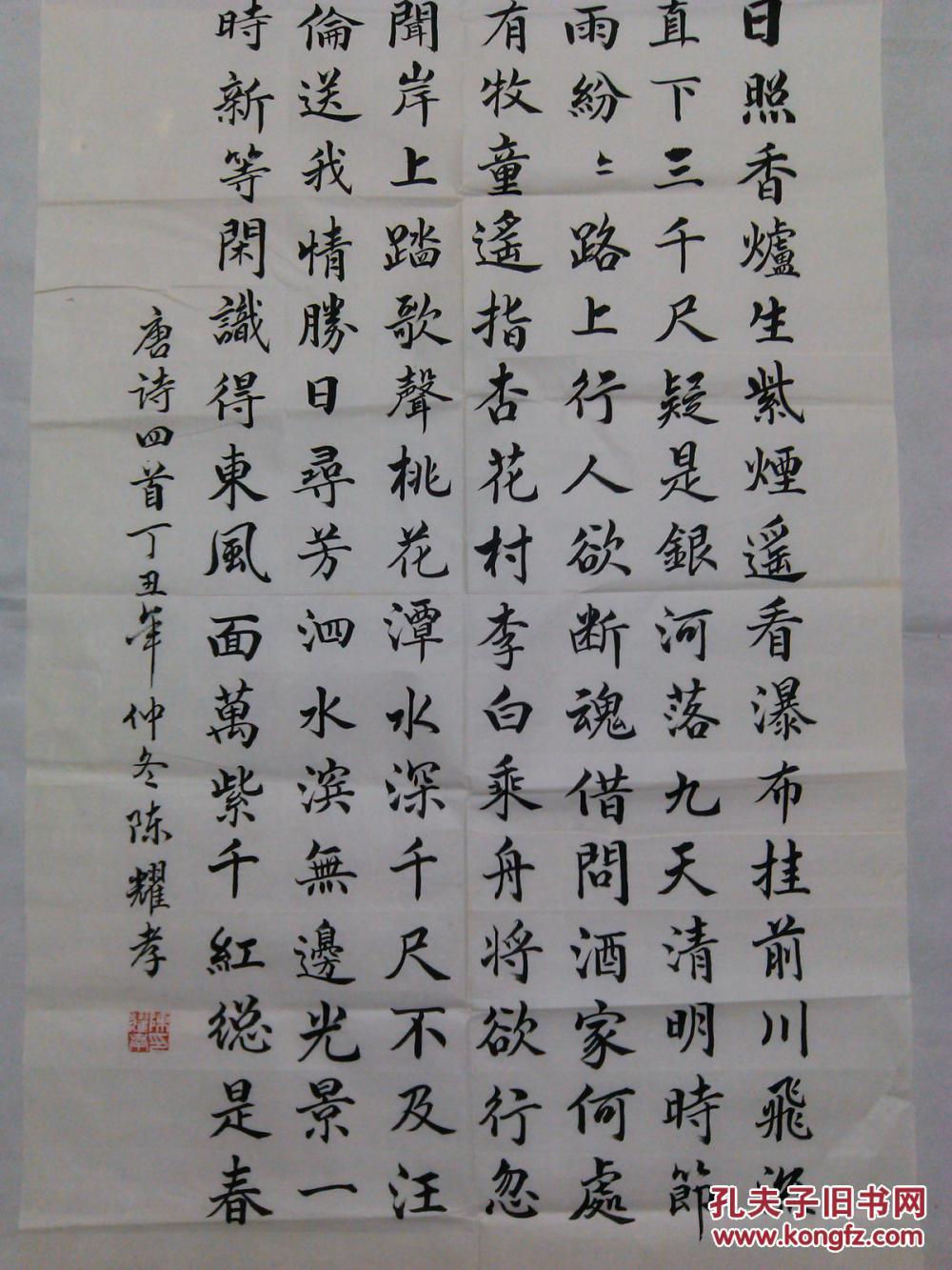 【图】书法楷书古诗四首
