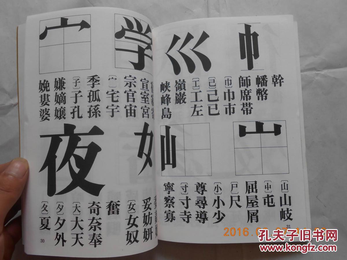 【图】30315《美术字写法》图片