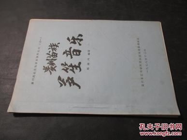 贵州苗族芦笙音乐(贵州民族民间音乐资料丛刊之一) 油印本 马名振藏书