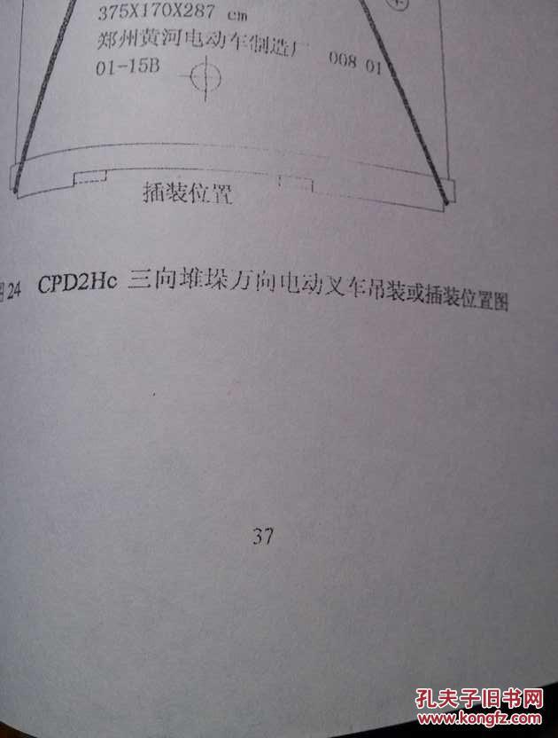 cpd2hc型三向堆垛万向电动叉车使用维护说明书