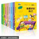 正版包邮 影响孩子一生的心灵鸡汤(全8册)青少年小学生心灵成长启蒙教育