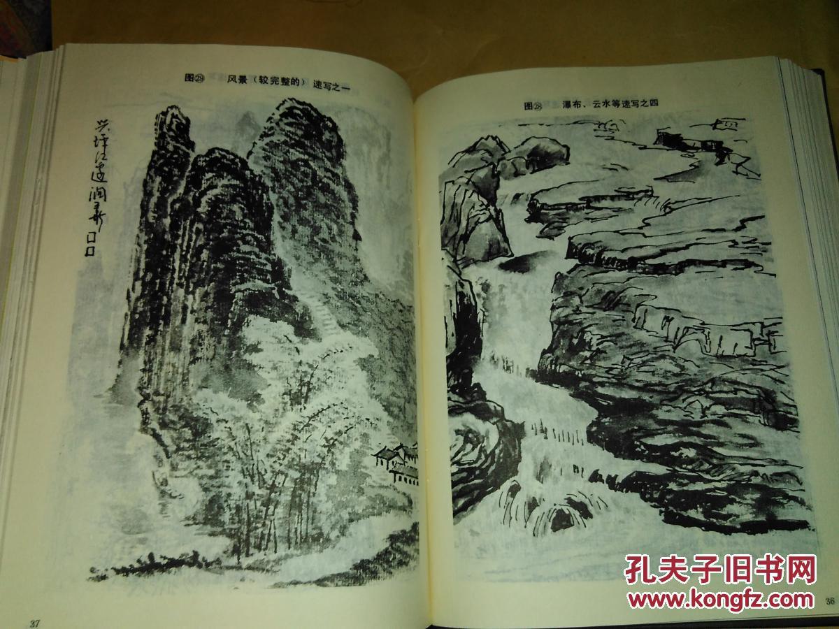 【图】中国书画函授大学-国画讲义图片