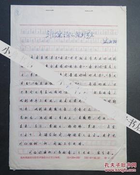 """盛海耕(1941-,杭州师范学院人文学院中文系教授)1990年手稿一份二十页""""刘征寓言诗的讽刺艺术""""693"""