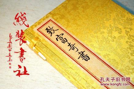 致富奇书 手工线装本 绢布面 宣纸 函套装