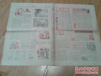报纸:广州青少年(1980年8月22日,第433期)   14元包邮挂!