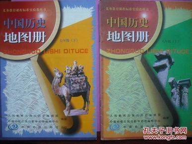 初中中国历史地图册,七年级下册,八年级上册,初中历史地图册图片