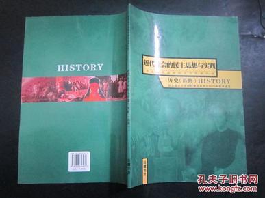 教材高中历史排名近代社的a教材高中与v教材北京版岳麓思想选修图片