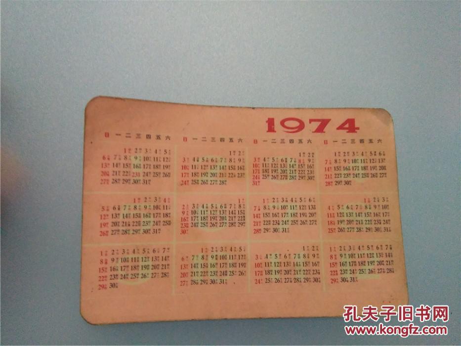 1974年日历卡片图片