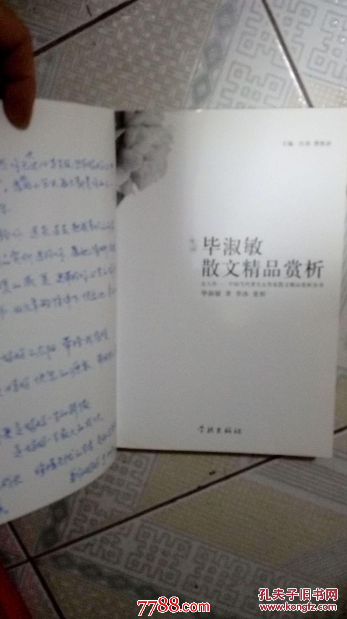 毕淑敏散文精品赏析